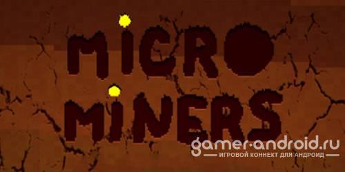 Micro Miners - Мини шахтеры