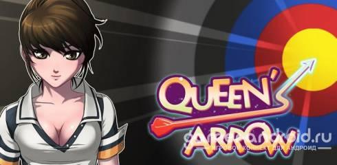 Queen's Arrow ( Archery ) - стрельба из лука