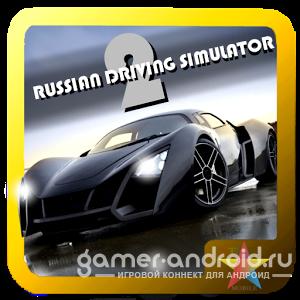 Russian Driving Simulator 2