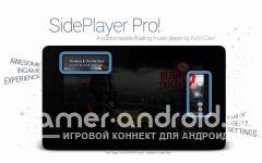 SidePlayer Pro - плавучий аудио плеер