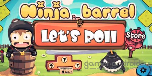 Ninja In Barrel - Ниндзя в бочке