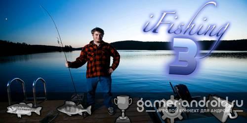 i Fishing 3 - Рыбалка
