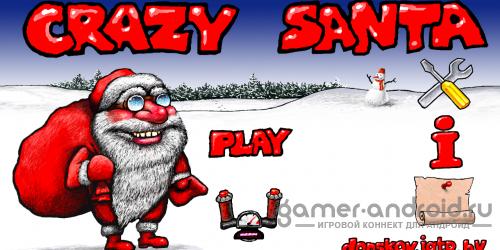 Crazy Santa - Сумасшедший Санта