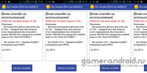 Glu Hacker - Взломщик игр Glu