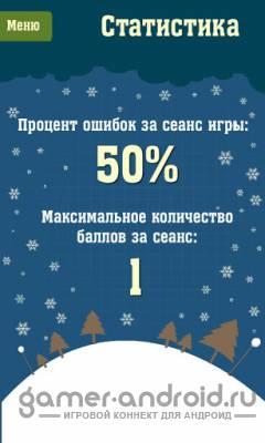 Правда или Ложь: Новогоднии факты