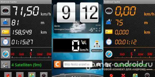 Android-Спидометр