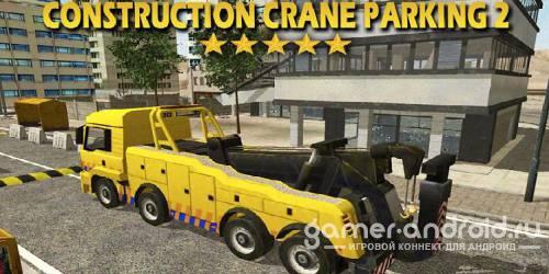 Construction Crane Parking 2