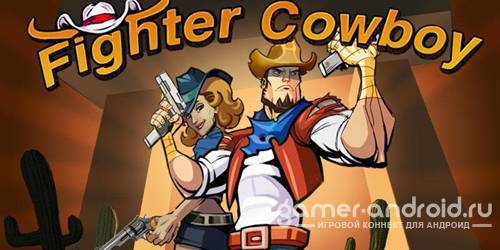 Fighter Cowboy
