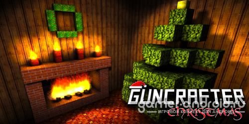 Guncrafter Christmas
