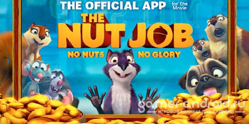 The Nut Job - Реальная белка