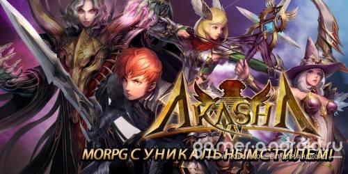 Akasha - Акаша