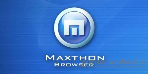 Веб браузер Maxthon