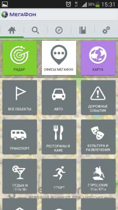 МегаФон-Навигация