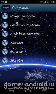 Гороскоп 2014