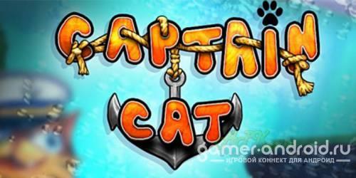Captain Cat - Капитан Кот