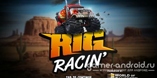 Rig Racin' - гонки на бетонамешалка