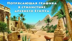 Brickshooter Egypt - Тайны Египта