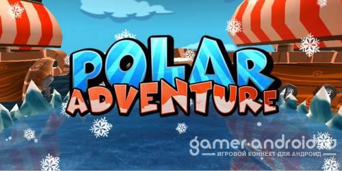 Polar Adventure - Полярный Приключение