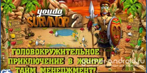 Youda Survivor 2 - Youda На краю света 2