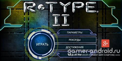 R TYPE II