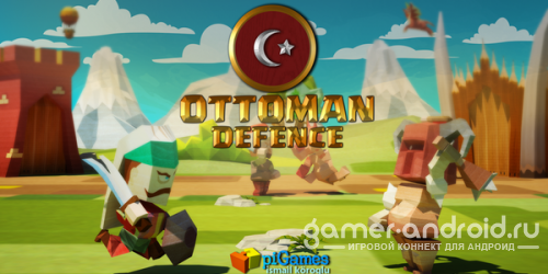 Ottoman Defence - Османская обороны