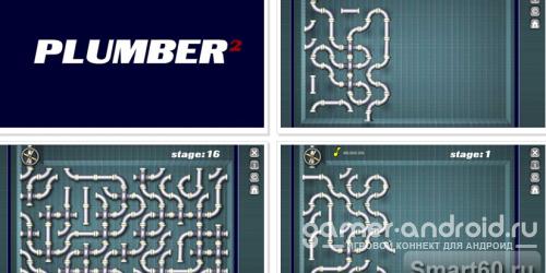 Plumber 2 - Водопроводчик 2
