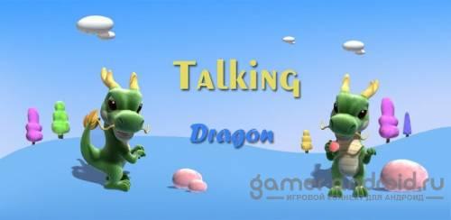 Игра Говорящий дракон