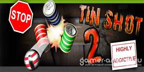Банки 2 - Tin Shot 2