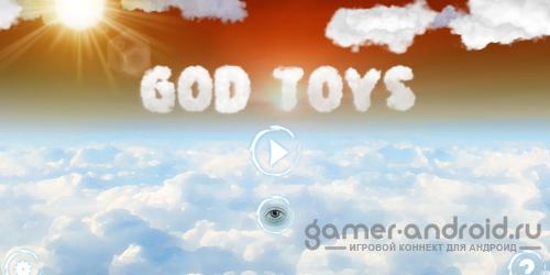 Игрушки Бога (God Toys)