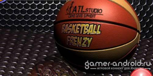 Баскетбольное безумие