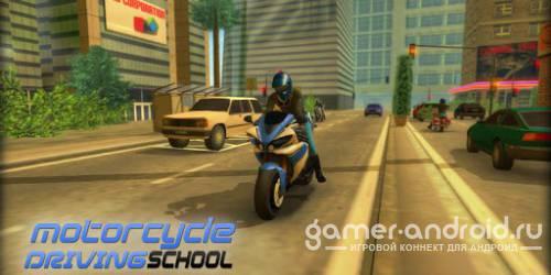 Motorcycle Driving School