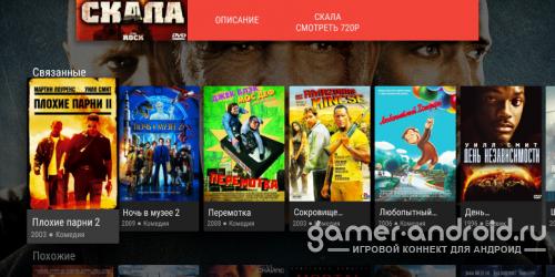 VideoBox для Android TV
