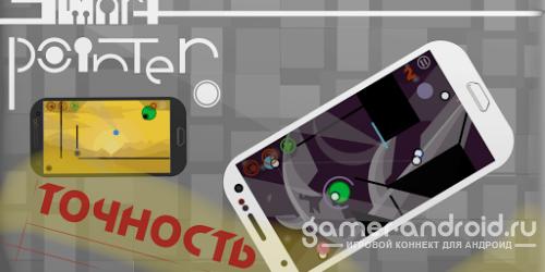 Smart Pointer - Unique Puzzle Game!