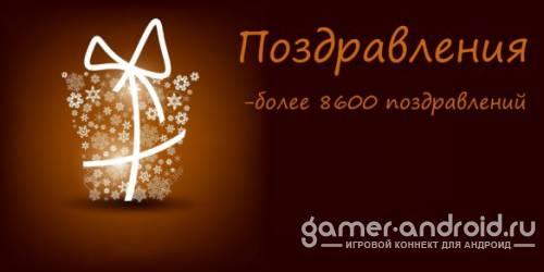 СМС-БОКС: Поздравления
