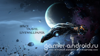 Space Travel Live Wallpaper