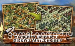 Anno : Build an Empire