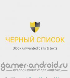 Черный список (Blacklist)