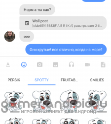 Zeus VK Messenger