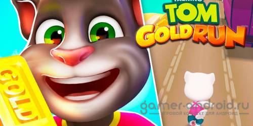 Говорящий Том: бег за золотом для Андроид