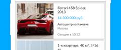 Объявления Avito (Авито.ру) для Андроид