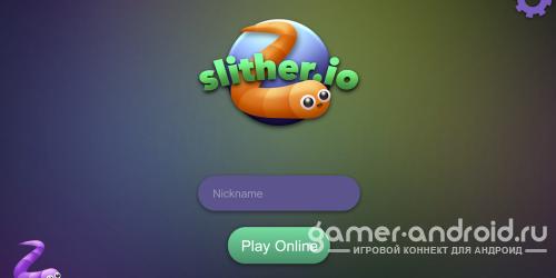 slither.io для Андроид