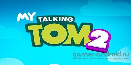 Мой Говорящий Том 2 для Андроид