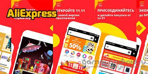 AliExpress - Покупки не выходя из дома для Андроид