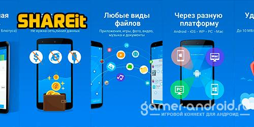 SHAREit - Поделиться Файлами на Андроид