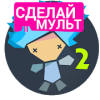 Рисуем Мультфильмы 2 на Андроид