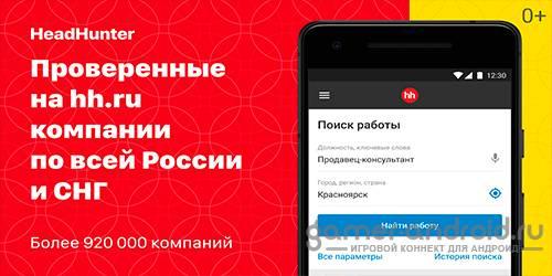ХХ РУ - Поиск реальной работы в Андроид