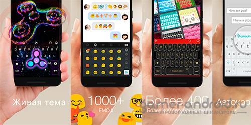 Клавиатура TouchPal - Эмодзи-клавиатура и темы
