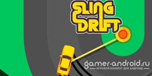 Sling Drift - Дрифт на резинках