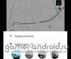 Uber Russia - Такси в любое время для Андроид