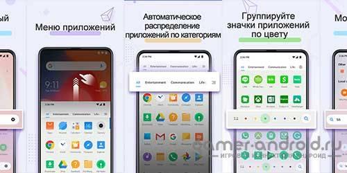 POCO - Лаунчер от Xiaomi